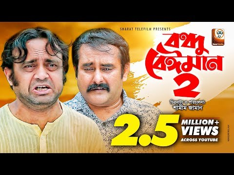 Bondhu Beiman 2 ( বন্ধু বেঈমান 2 ) | Bangla New HD Natok | Shamim Zaman | Aa Kha Mo Hasan