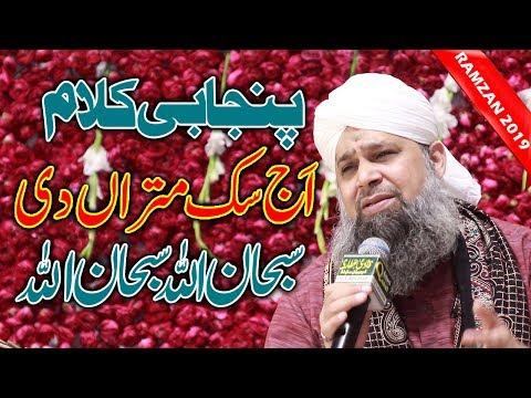 Subhan Allah Subhan Allah -Aaj Sik Mitran - Owais Raza Qadri New Ramzan Naats