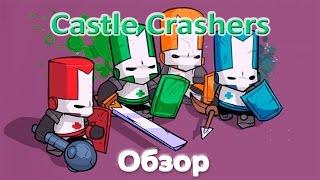 Castle Crashers (Королевская бойня!)