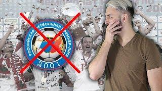 КОМАНД РФПЛ НЕ БУДЕТ В FIFA 19!