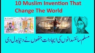 10 Muslim Scientists Inventions That Changed the World:urdu/hindi:Kitabpedia