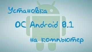 установка ОС Android 8 1 на компьютер