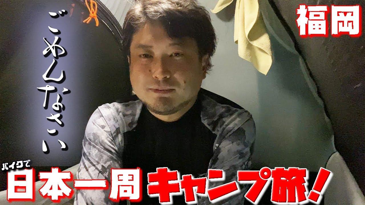 バイクで日本一周キャンプ旅【20】僕の事、どうか見捨てないでください。【本編】