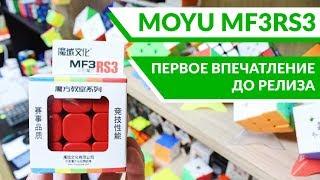 Обзор прототипа кубика Рубика MoYu MF3RS3