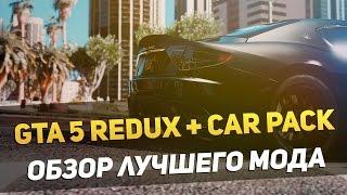 GTA 5 REDUX + CAR PACK - ОБЗОР ЛУЧШЕГО МОДА | ЧАСТЬ 2