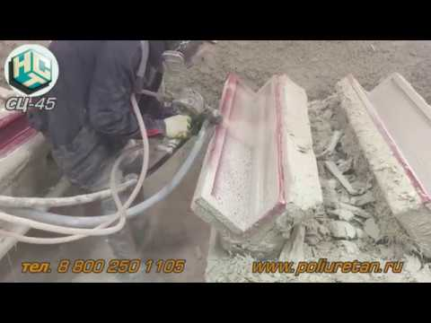Аппарат для фибробетона бетон хеопса