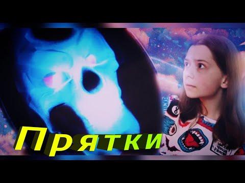 """Клип по каналу """"Nepeta Страшилки"""" // Соня&Морфеус // Прятки"""