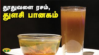 Thuthuvalai Rasam Recipe | Thuthuvalai Soup | VIP Kitchen | Adupangarai | Jaya TV - 25-08-2020 Cooking Show