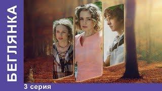 Премьера мелодрамы 2018! Беглянка. Мелодрама. 3 серия. Сериал. StarMedia