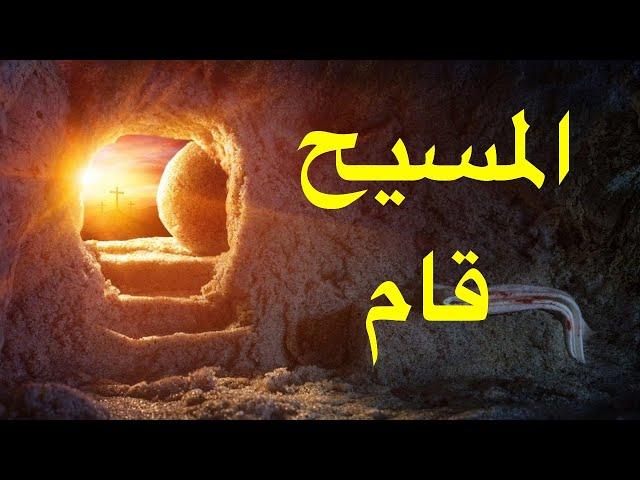 اسندني فأخلص - المسيح قام - الأحد ١٩ ابريل ٢٠٢٠ - ١٠ ونص بالليل