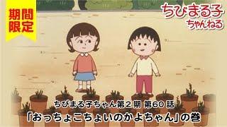 ちびまる子ちゃん アニメ第2期 60話「おっちょこちょいのかよちゃん」の巻 ちびまる子ちゃん 検索動画 5
