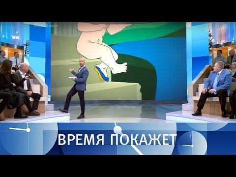 «Ахиллесова пята России». Время покажет. Выпуск от 13.04.2018 - Смотреть видео онлайн