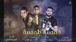 مهرجان خمسة بلمسة | حودة ناصر - ميسرة