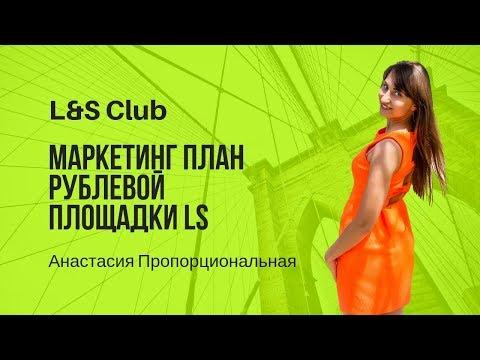Площадка LS от LS Club!! Самый крутой маркетинг и БЕСКОНЕЧНЫЙ доход!