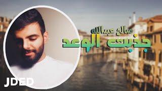 صالح عبدالله - جذبت الوعد (حصرياً) | 2019 | Gazabt Al Waad