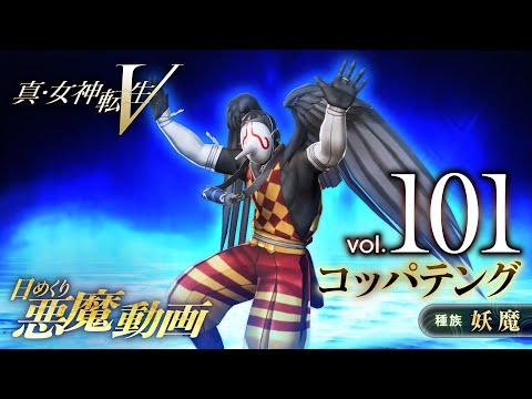 コッパテング - 真・女神転生V 日めくり悪魔 Vol.101