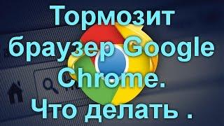 Тормозит браузер Google Chrome? Что делать.(, 2016-11-26T14:26:33.000Z)