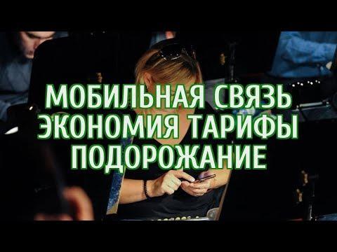 🔴 Россиянам дали советы, как сэкономить на сотовой связи