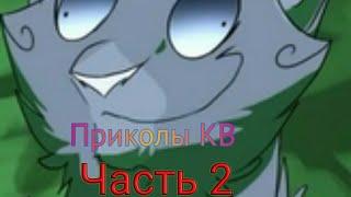 Коты-Воители {Приколы ~ 2 часть} | Днюха канала :3