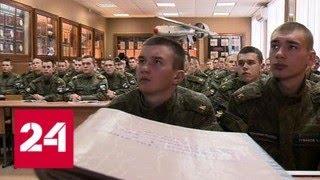 Научная рота: красный диплом как бонус к зачислению в элитную часть - Россия 24