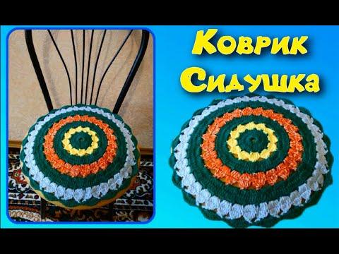 Круглая сидушка, коврик крючком 6 вариант/МК/Crochet
