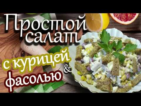 Простой салат с курицей и фасолью