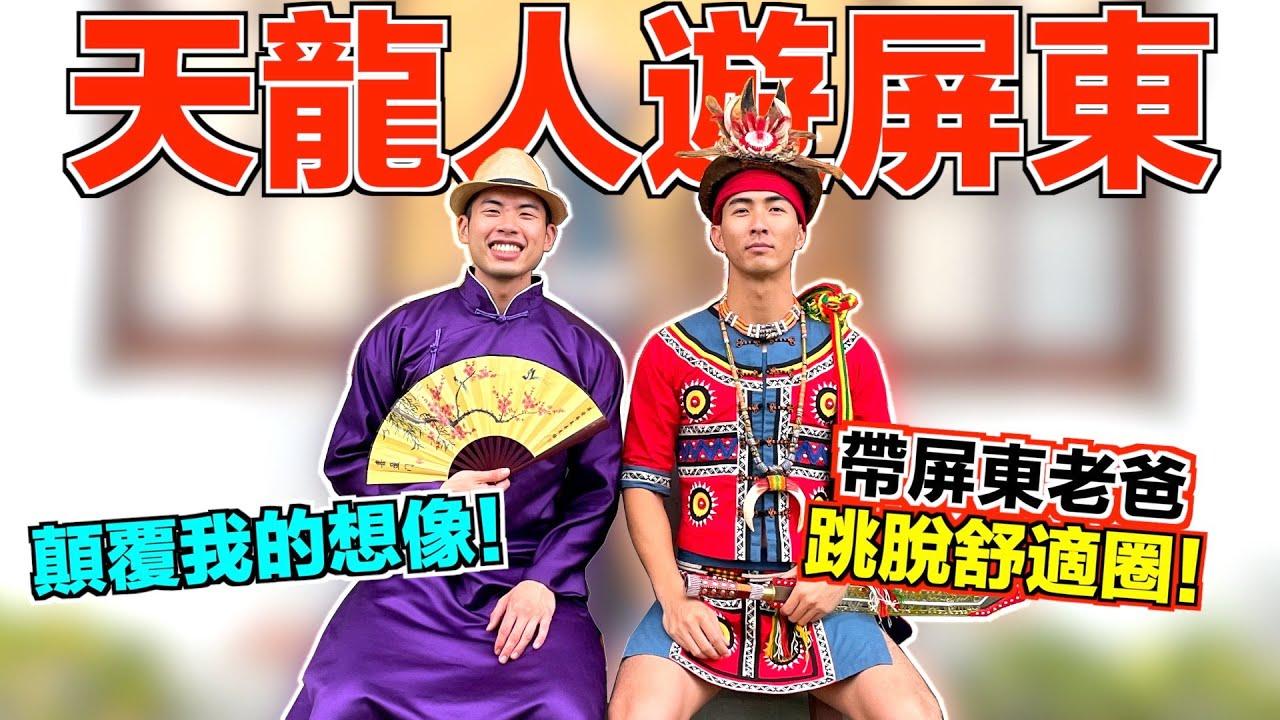 讓台北人完全改觀的屏東之旅!連在地人都沒有玩過!徒手挖洞抓螃蟹?!|The DoDo Men 嘟嘟人