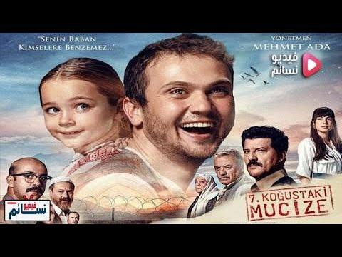 معجزة في الزنزانة 7 التركي