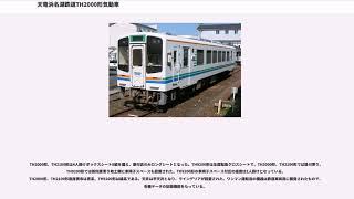 天竜浜名湖鉄道TH2000形気動車