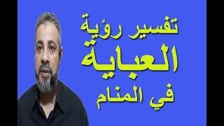 تفسير حلم رؤية العباية للرجل والمرأة والعزباء في المنام / سماعيل الجعبيري