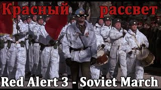 Красный рассвет (Red Alert 3 - Soviet March) | Red Dawn