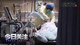 《今日关注》美早期疫情或提至去年底 黄金周将至日本如临大敌 20200425 | CCTV中文国际