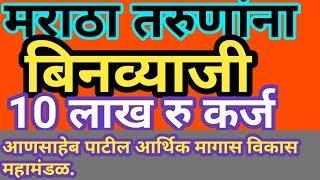 वैयक्तिक कर्ज व्याज परतावा योजना II Annasaheb Patil Arthik Magas Vikas Mahamandal Loan Scheme