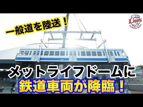 【貴重な陸送!】ライオンズ本拠地メットライフドームに本物の鉄道車両がやってきた!