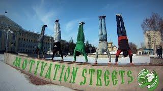 MOTIVATION STREETS (WORKOUT Томск) Масленица в Томске