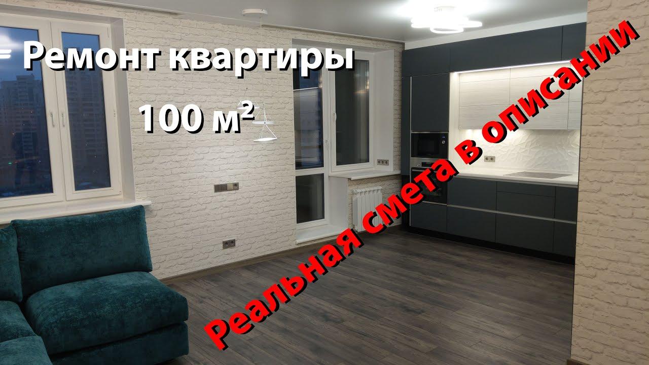 Сколько стоит ремонт квартиры. Смета по ссылке в описании.