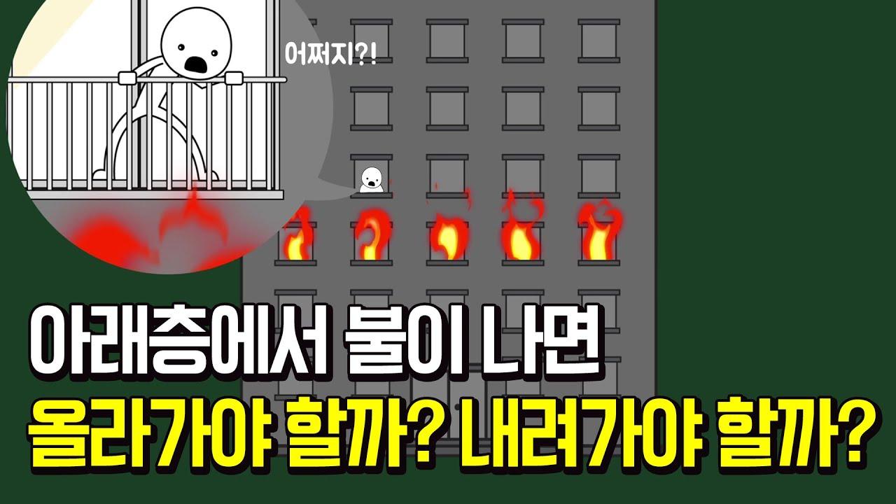 화재 현장에서 생존 확률 높이는 방법은?  [행안부X사물궁이]