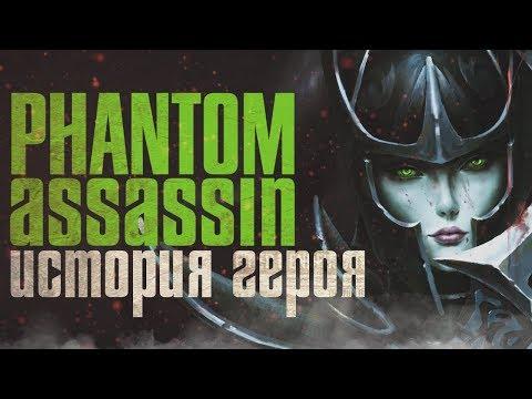 DOTA 2 - ОРДЕН СЕСТЕР ВУАЛИ / ИСТОРИЯ PHANTOM ASSASSIN