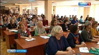 ГТРК Белгород - Из обычной библиотеки в культурный центр