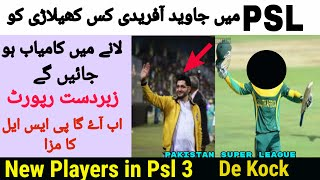 PSL 3| New Players Join Pkistan super league| A big contribution of javed Afridi in psl