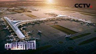 [中国新闻] 全球最大单体卫星厅在上海浦东机场启用 卫星厅核心功能:提升机场吞吐能力 | CCTV中文国际