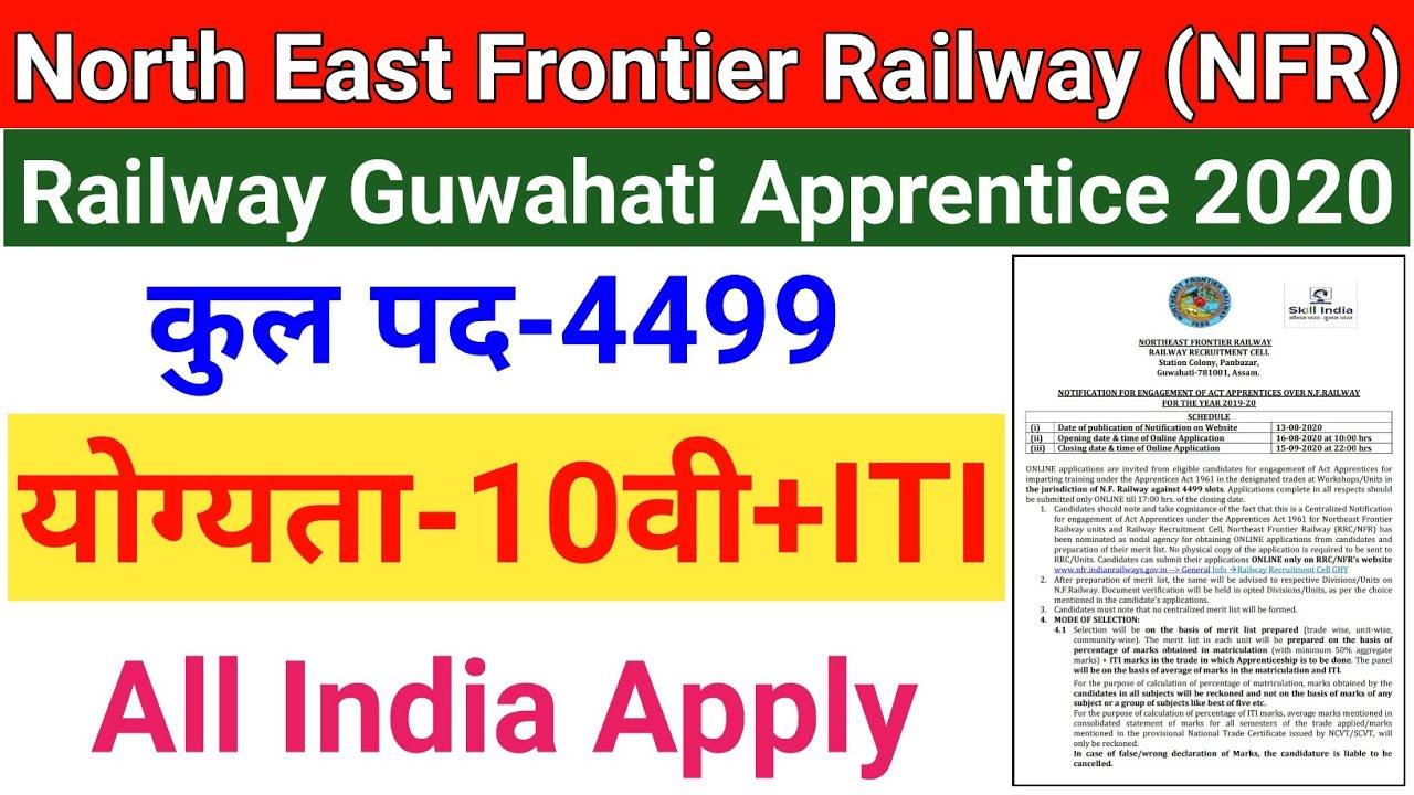 North East Frontier Railway Apprentice 2020 | NFR Railway Apprentice 2020 | NFR Guwahati Apprentice