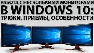 Работа с несколькими мониторами в Windows 10!