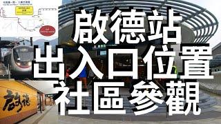 Publication Date: 2020-02-14 | Video Title: 屯馬線一期啟德站出入口位置 附近社區參觀 Oasis Kai