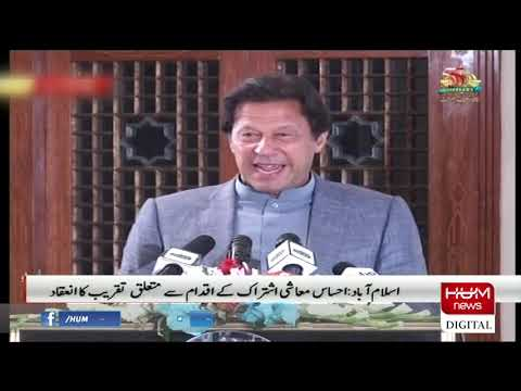 Prime Minister Khan launches Ehsaas — financial inclusion strategy programme