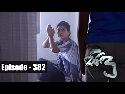 Sidu | Episode 382 23rd January 2018