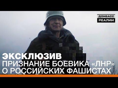 Российские фашисты и оружие из «военторга». Признание боевика «ЛНР» | Донбасc.Реалии