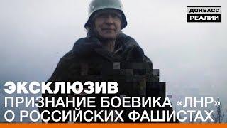 Российские фашисты и оружие из «военторга». Признание боевика «ЛНР» | Донбасc Реалии