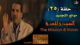 برنامج الإيمان والعصر الحلقة 25