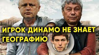 Игрок Динамо Киев не знает географию и не имеет принципов Новости футбола сегодня